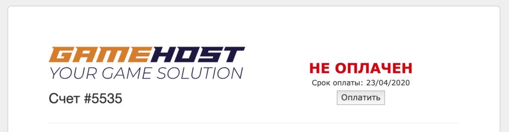 Gamehost unpaid invoice